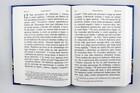 Pismo Święte - Duża czcionka - Stary Testament - Tom I (2)